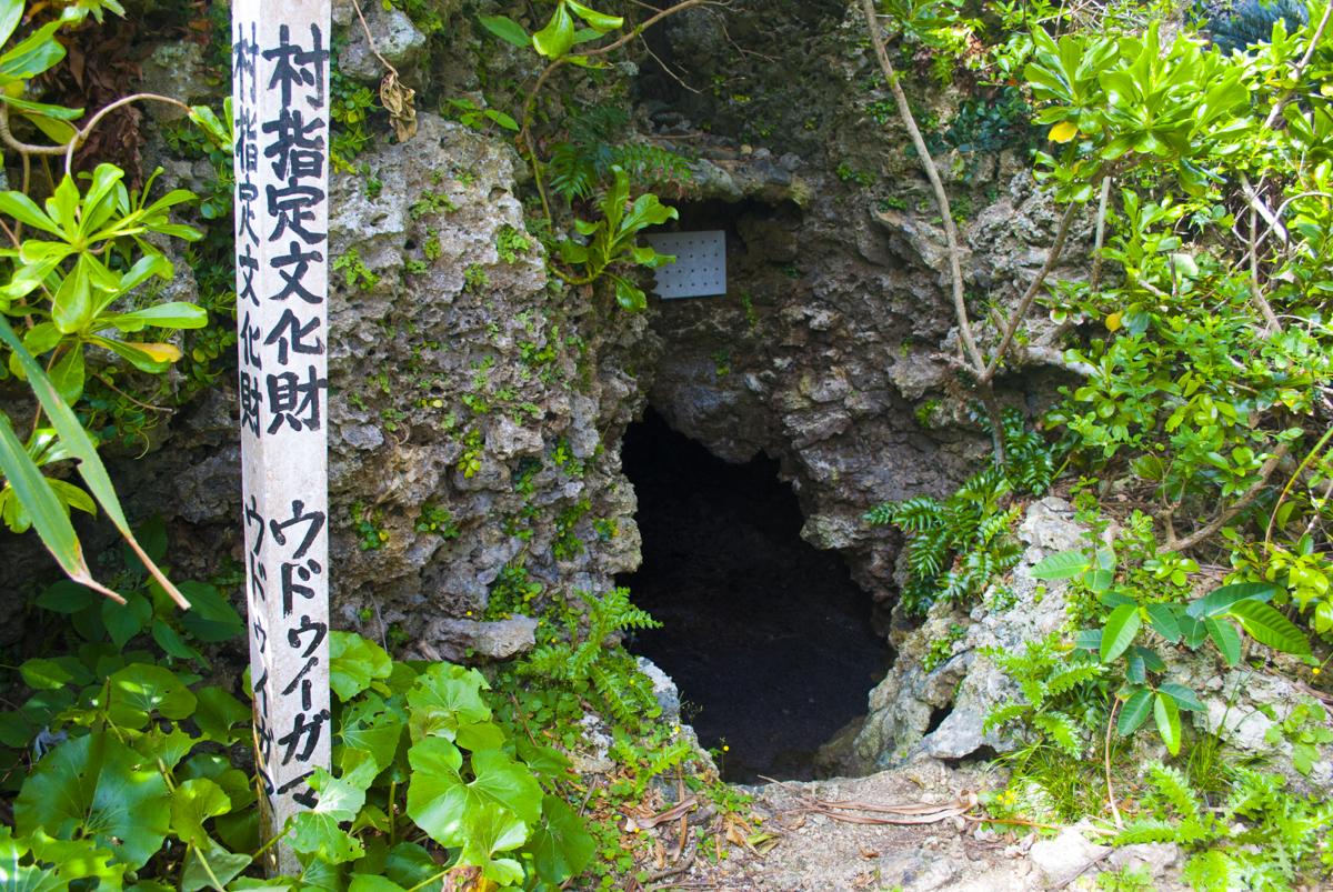 ウドゥイガマ・アポガマ 恩納村の秘境・穴場スポット