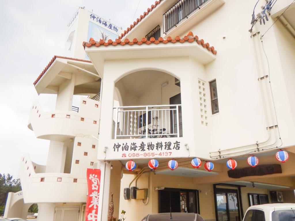 恩納村 海鮮・魚介 おすすめのお店  仲泊海産物料理店