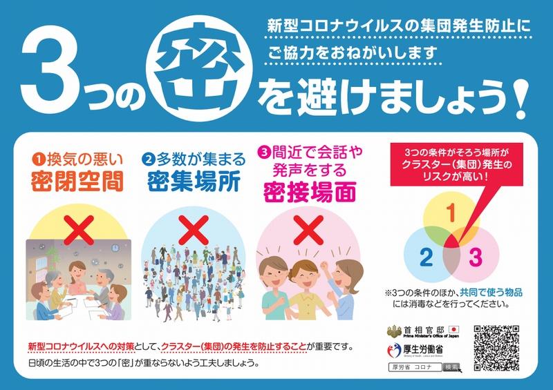 新型コロナウイルス感染症・徹底対策