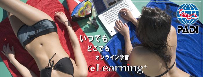 PADI eラーニング いつでも気軽に学習できる