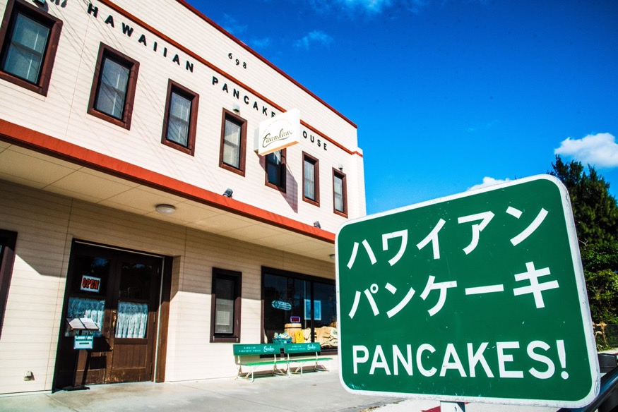恩納村 朝から開いている お勧めのパンケーキ パニラニ